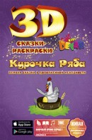 3D сказка-раскраска «Курочка Ряба»