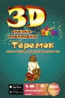 3D сказка-раскраска «Теремок»