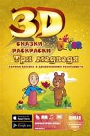 3D сказка-раскраска «Три медведя»