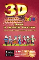 3D сказка-раскраска «Волк и семеро козлят»