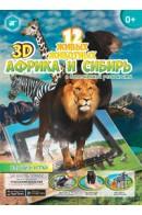 3D книга с живыми наклейками «12 живых животных. Африка и Сибирь»