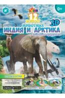 3D книга с живыми наклейками «12 живых животных. Индия и Арктика»