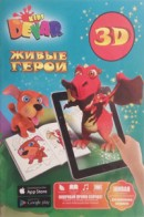 Живая книга-раскраска 3D «Живые герои»