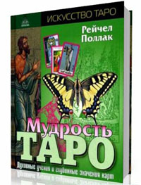Скачать книгу Таро Райдера Уайта. Теория и Практика.