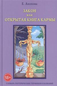 Эзотерический книжный интернет магазин «У Ангела ... cad5612242a1d