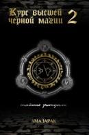 Амазарак Курс высшей черной магии 2. Тайные ритуалы .