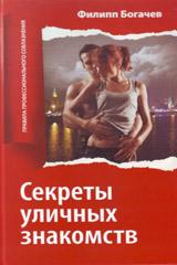 Ф. богачев секреты уличных знакомств