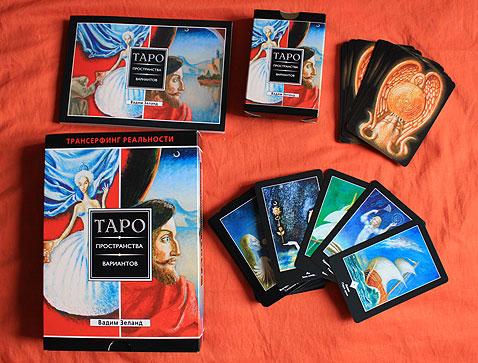 Таро пространство вариантов от вадима зеланда для трансерфинга.