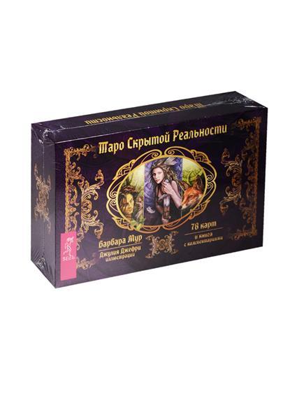 Магические Карты Таро Для Гадания И Целительства