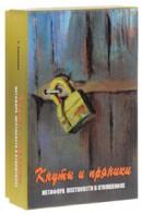 Татьяна Ушакова «Кнуты равным образом пряники. Метафора жестокости на отношениях»
