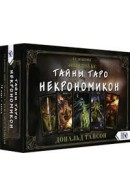 Таро Тайны Некрономикон (Necronomicon Tarot)