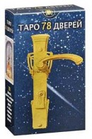 Таро 78 Дверей (Tarot of the 78 Doors)