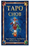Таро Снов (Tarot of Dreams). ОРИГИНАЛ