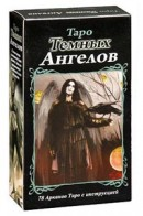 Таро Темных Ангелов ( Dark Angels Tarot )
