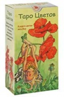 Таро Цветов (The Spirit of Flowers Tarot)