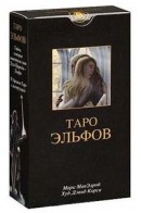 Таро Эльфов (Tarot of the Elves )