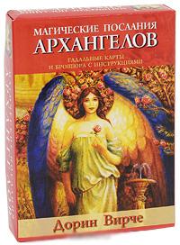 http://angelshop.com.ua/images/tarot/498.jpg