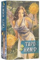 Таро Нимф (Tarot of the Nymphs)