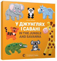 Забара Олена «У джунглях і савані. In the jungle and savanna»