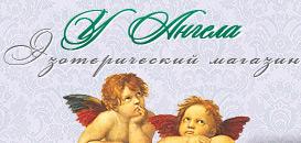 Эзотерический стек у Ангела